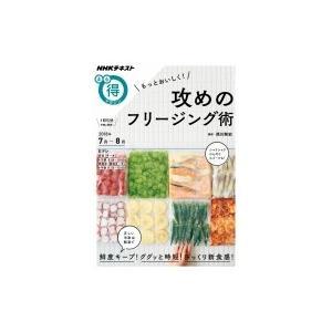 発売日:2018年06月 / ジャンル:実用・ホビー / フォーマット:ムック / 出版社:Nhk出...