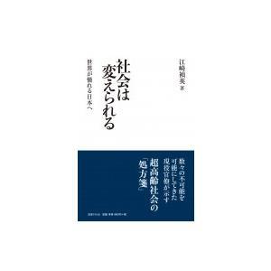 社会は変えられる 世界が憧れる日本へ / 江崎禎英  〔本〕|hmv