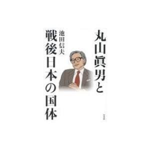 発売日:2018年07月 / ジャンル:社会・政治 / フォーマット:本 / 出版社:白水社 / 発...