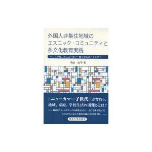 発売日:2018年06月 / ジャンル:社会・政治 / フォーマット:本 / 出版社:東北大学出版会...