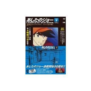 あしたのジョー COMPLETE DVD BOOK Vol.4 / あしたのジョー  〔本〕|hmv
