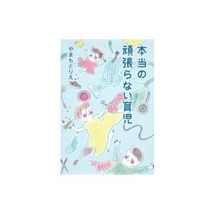 発売日:2018年07月 / ジャンル:コミック / フォーマット:本 / 出版社:ホーム社 / 発...