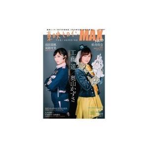 東映ヒロインMAX NEO タツミムック / 雑誌  〔ムック〕|hmv