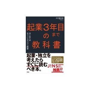 発売日:2018年06月 / ジャンル:社会・政治 / フォーマット:本 / 出版社:文響社 / 発...