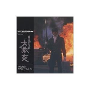 発売日:2018年07月04日 / ジャンル:サウンドトラック / フォーマット:CD / 組み枚数...