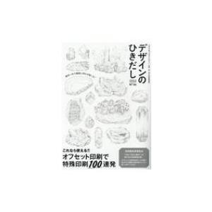 デザインのひきだし プロなら知っておきたいデザイン・印刷・紙・加工の実 第34号 / 書籍 〔本〕