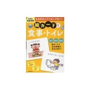 PriPri発達支援 絵カード 1 食事・トイレ / 佐藤曉  〔本〕|hmv