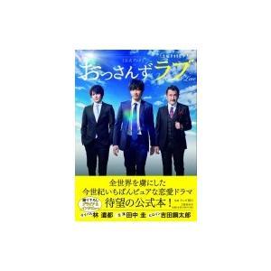 土曜ナイトドラマ「おっさんずラブ」公式ブック / テレビ朝日 〔本〕