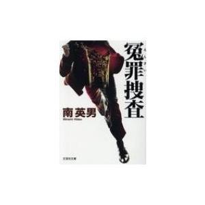 冤罪捜査 文芸社文庫 / 南英男  〔文庫〕 hmv