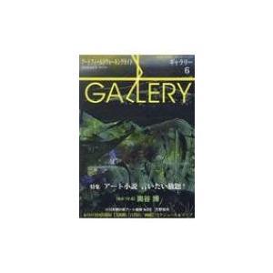 ギャラリー アートフィールドウォーキングガイド 2018 Vol.6 / 書籍  〔本〕|hmv