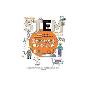 工作でわかるモノのしくみ Ai時代を生きぬくモノづくりの創造力が育つ 子供の科学STEM体験ブック / ニック ア|hmv