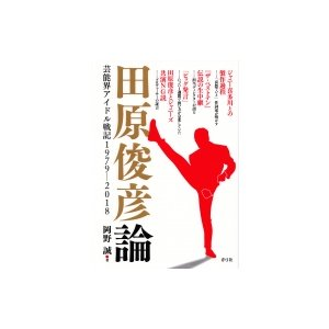 田原俊彦論 芸能界アイドル戦記1979‐2018 / 岡野誠 〔本〕