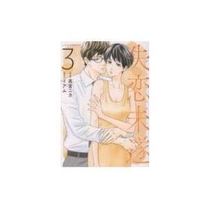 失恋未遂 3 ジュールコミックス / 高宮ニカ  〔コミック〕|hmv