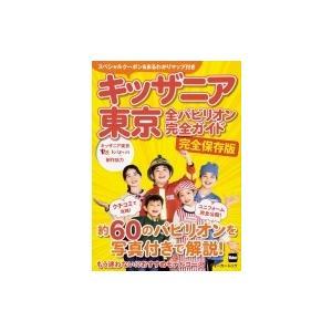 発売日:2018年07月 / ジャンル:実用・ホビー / フォーマット:ムック / 出版社:Kado...
