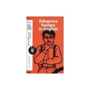 Enjoy Simple English Readers Edogawa Rampo in English NHK CD BOOK 語学シリーズ / ダニエル・スチュワート  〔ムック〕|hmv