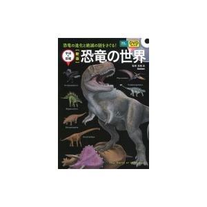 恐竜の世界 DVD付 学研の図鑑 / 真鍋真  〔本〕