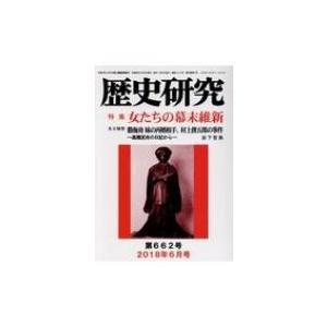 歴史研究 第662号 2018年 6月号 / 書籍  〔ムック〕|hmv