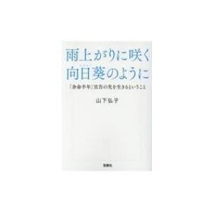 雨上がりに咲く向日葵のように 宝島SUGOI文庫 / 山下弘子  〔文庫〕