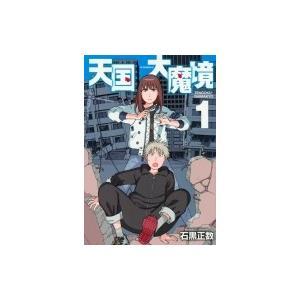 発売日:2018年07月 / ジャンル:コミック / フォーマット:コミック / 出版社:講談社 /...