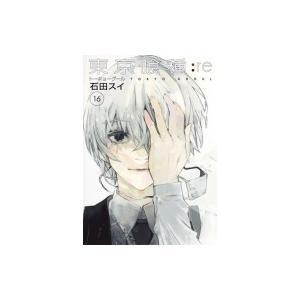 東京喰種トーキョーグール: re 16 ヤングジャンプコミックス / 石田スイ  〔コミック〕|hmv