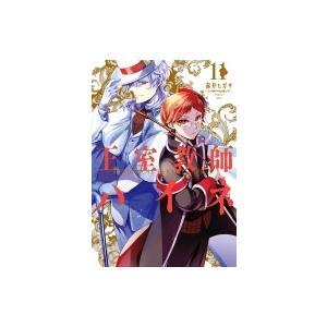 王室教師ハイネ 11 Gファンタジーコミックス / 赤井ヒガサ  〔コミック〕|hmv