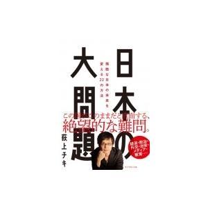 発売日:2018年07月 / ジャンル:社会・政治 / フォーマット:本 / 出版社:ダイヤモンド社...