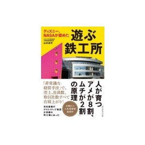 発売日:2018年07月 / ジャンル:ビジネス・経済 / フォーマット:本 / 出版社:ダイヤモン...