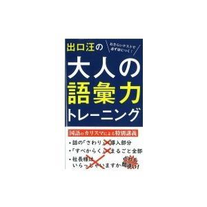 発売日:2018年06月 / ジャンル:文芸 / フォーマット:本 / 出版社:水王舎 / 発売国:...