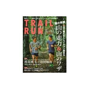 トレイルラン マウンテンスポーツマガジン 2018夏号 別冊 山と溪谷 / 雑誌 〔ムック〕