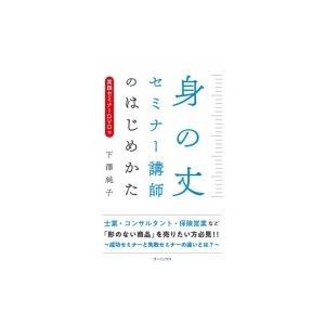 発売日:2018年07月 / ジャンル:ビジネス・経済 / フォーマット:本 / 出版社:ラーニング...