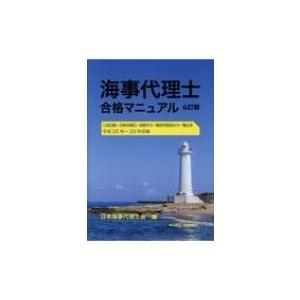 海事代理士合格マニュアル / 日本海事代理士会  〔本〕