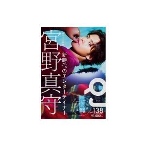 Quick Japan (クイック・ジャパン) 138 / クイックジャパン編集部 〔本〕