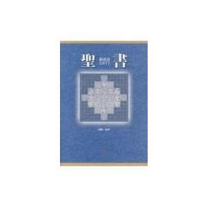 発売日:2018年06月 / ジャンル:哲学・歴史・宗教 / フォーマット:本 / 出版社:いのちの...