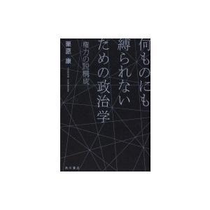 何ものにも縛られないための政治学 権力の脱構成 / 栗原康  〔本〕|hmv