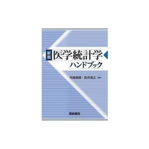 新版 医学統計学ハンドブック / 丹後俊郎  〔本〕|hmv