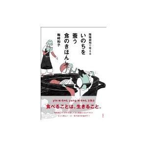 発売日:2018年06月 / ジャンル:実用・ホビー / フォーマット:本 / 出版社:新泉社 / ...