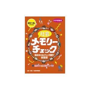 発売日:2018年07月 / ジャンル:社会・政治 / フォーマット:本 / 出版社:日能研 / 発...
