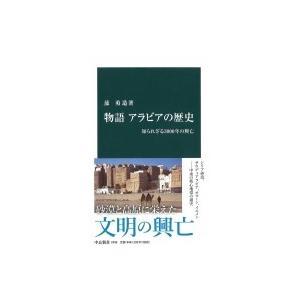 物語アラビアの歴史 知られざる3000年の興亡 中公新書 / 蔀勇造  〔新書〕|hmv