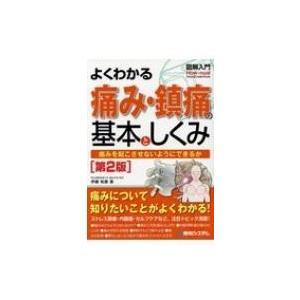 発売日:2018年07月 / ジャンル:物理・科学・医学 / フォーマット:本 / 出版社:秀和シス...