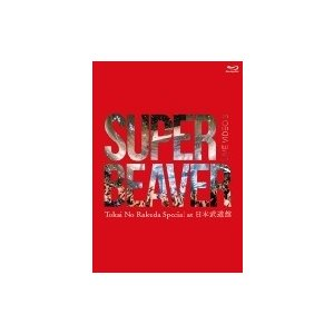 SUPER BEAVER / LIVE VIDEO 3 Tokai No Rakuda Special at 日本武道館 (Blu-ray+BOOK) 〔BLU-RAY DISC〕