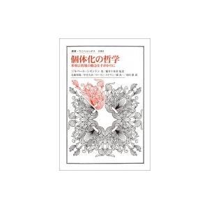 個体化の哲学 形相と情報の概念を手がかりに 叢書・ウニベルシタス / ジルベール・シモンドン  〔全...