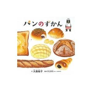 パンのずかん コドモエのえほん / 大森裕子  〔絵本〕