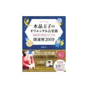 発売日:2018年10月 / ジャンル:実用・ホビー / フォーマット:本 / 出版社:集英社 / ...