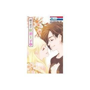 桜の花の紅茶王子 13 花とゆめコミックス / 山田南平  〔コミック〕 hmv