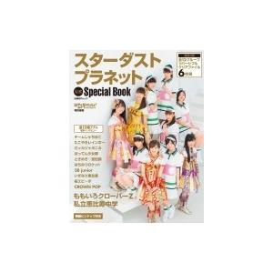 スターダストプラネット公式Special Book / 日経エンタテインメント!編集部  〔ムック〕|hmv