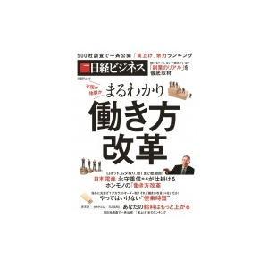 発売日:2018年06月 / ジャンル:ビジネス・経済 / フォーマット:ムック / 出版社:日経b...