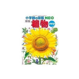 新版 植物DVDつき 小学館の図鑑NEO / 門田裕一 〔図鑑〕