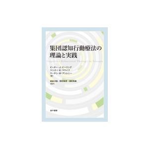 発売日:2018年08月 / ジャンル:哲学・歴史・宗教 / フォーマット:本 / 出版社:金子書房...
