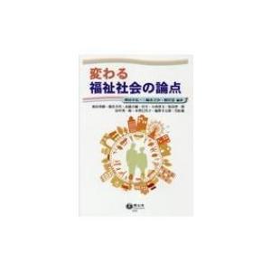 変わる福祉社会の論点 / 増田幸弘  〔全集・双書〕|hmv