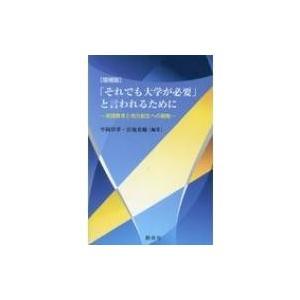 発売日:2018年06月 / ジャンル:語学・教育・辞書 / フォーマット:本 / 出版社:創成社 ...